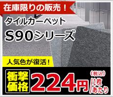 S90 タイルカーペット