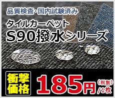 S90|撥水タイルカーペット