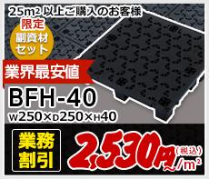 フリーアクセスフロア BFH-40