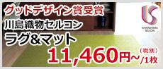川島織物セルコン|ラグ&マット