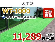 人工芝WT-1000