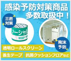 感染予防対策商品