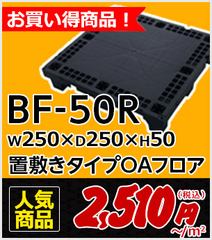BF-50R