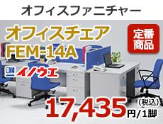 オフィスチェアBRU-13
