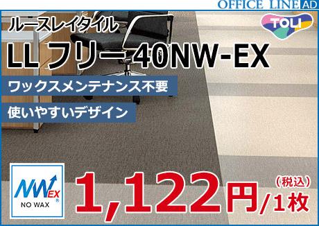 DB-1009 ルースレイタイルLLフリー40NW-EX
