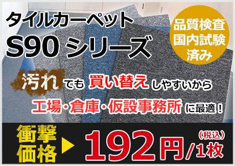 S90タイルカーペット