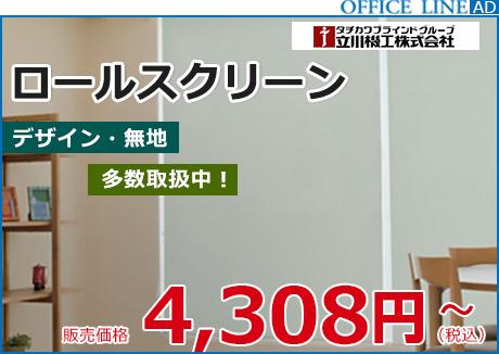 DB-1016 ロールスクリーン