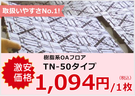 DB-1020 OAフロアTN-50