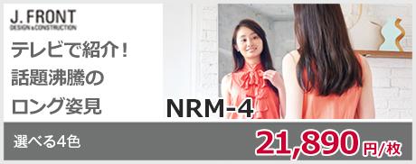 リフェクスミラーNRM-4