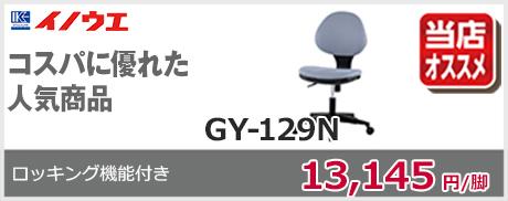 イノウエGY-129