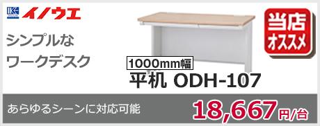 ODH-107