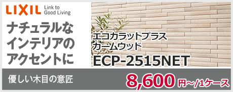 ECP-2515NET カームウッド