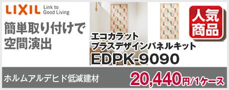 EDPK9090 パネルキット