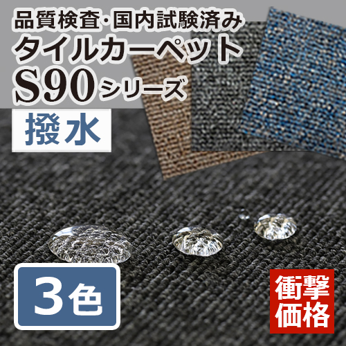 S90Water-repellent